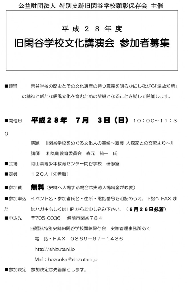 28文化講演会広報誌掲載依頼